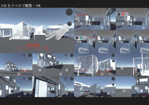 最初に挑戦した仮想空間の設計