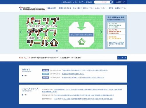 環境共生住宅推進協議会のホームページ https://www.kkj.or.jp