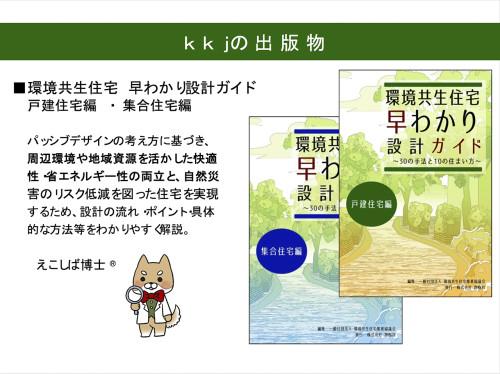 実務者向けの実践編となる書籍「環境共生住宅 早わかり設計ガイド」。戸建て住宅編と集合住宅編がある