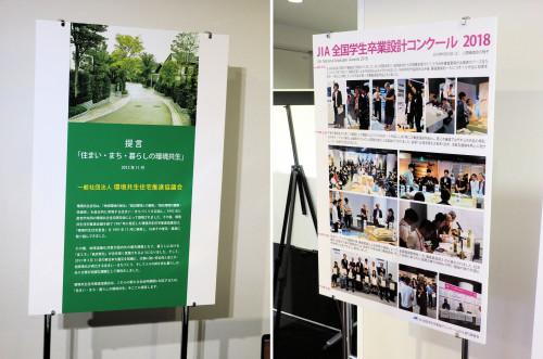 環境共生住宅協議会からの提言(左)とJIA学生卒業設計コンクールのパネル(右)